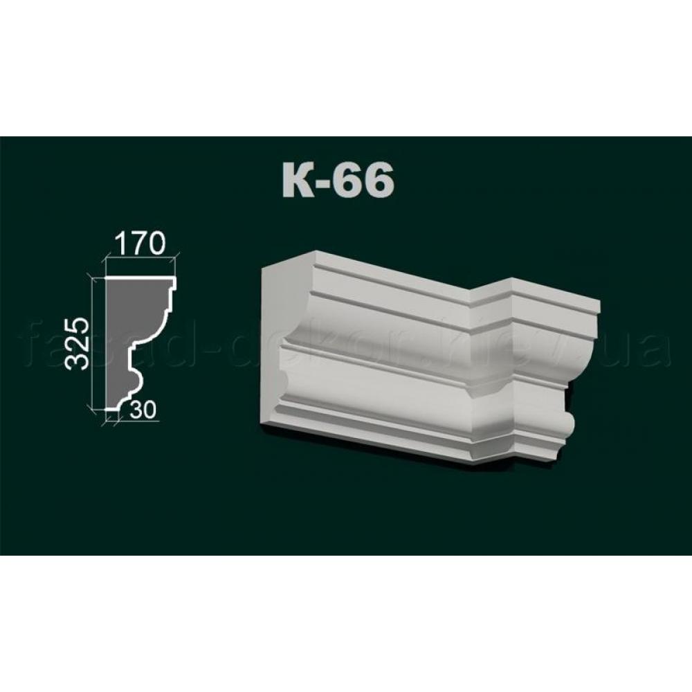 Карниз К-66